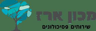 מכון ארז Logo